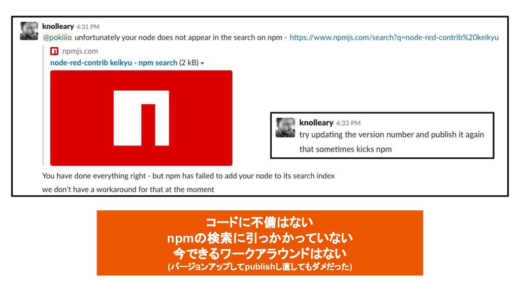 コードに不備はない npmの検索に引っかかっていない 今できるワークアラウンドはない (バージ...
