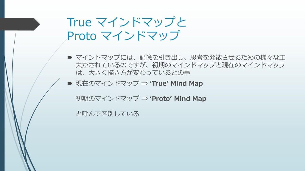 True マインドマップと Proto マインドマップ  マインドマップには、記憶を引き出し...