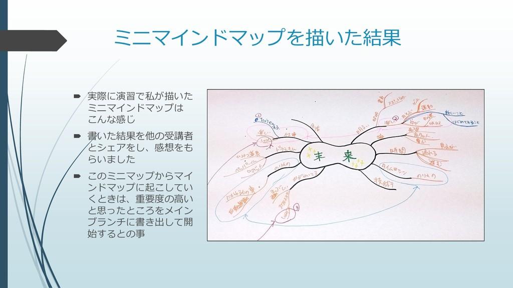 ミニマインドマップを描いた結果  実際に演習で私が描いた ミニマインドマップは こんな感じ ...