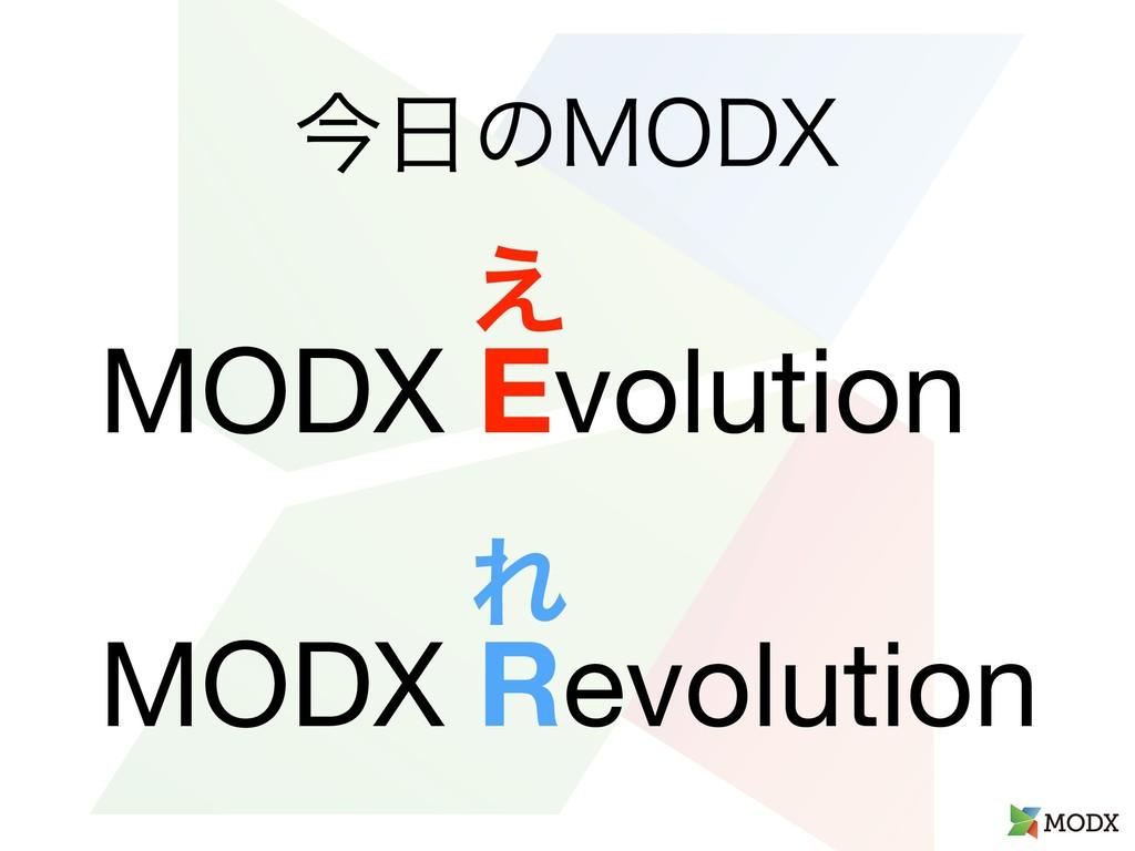 ࠓͷ.0%9 MODX Evolution  MODX Revolution ͑ Ε