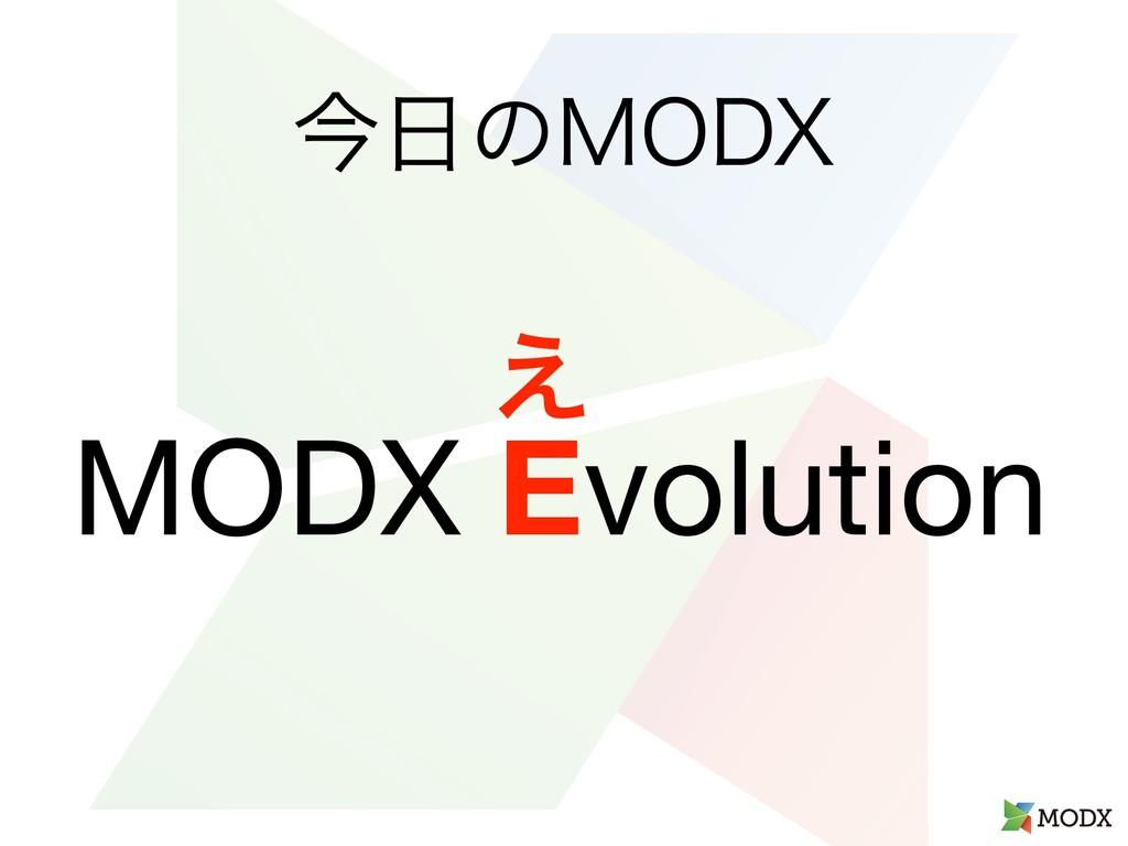 ࠓͷ.0%9 MODX Evolution ͑