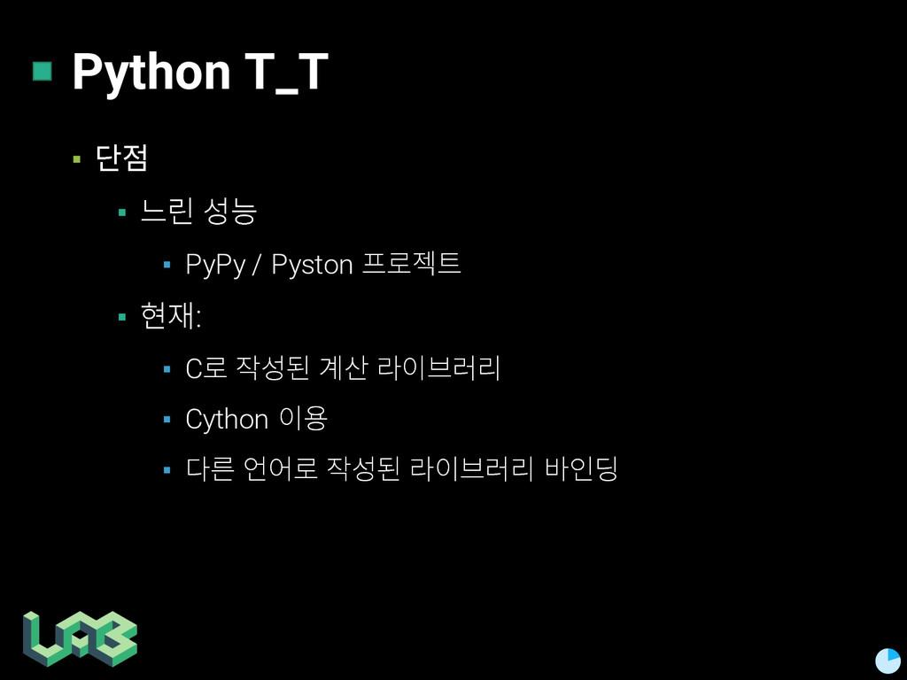 Python T_T ▪ 삶헞 ▪ 쁞읾 컿쁳 ▪ PyPy / Pyston 옪헫 ▪ ...