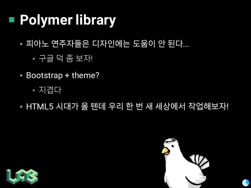 Polymer library ▪ 팒뽆 펾훊핞슲픎 싢핞핆펞쁢 솒풎핂 팖 쇪삲... ▪...