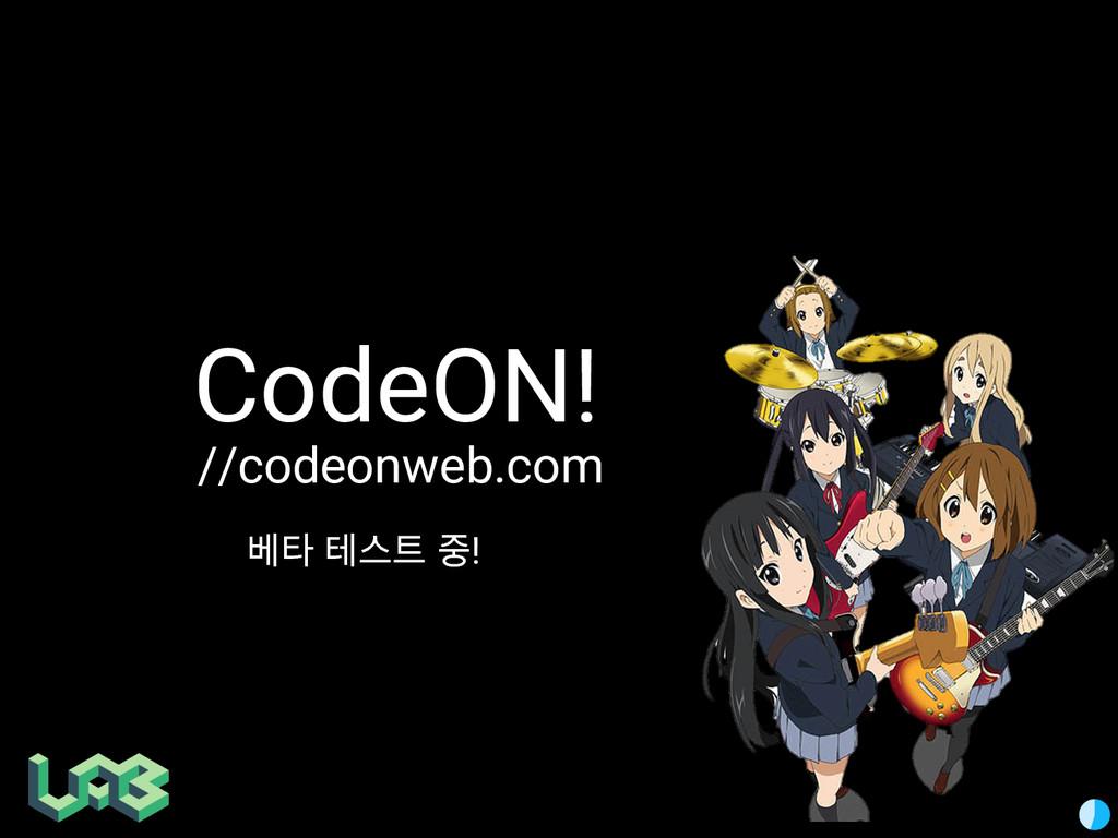 CodeON! //codeonweb.com 쩮 큲 훟!