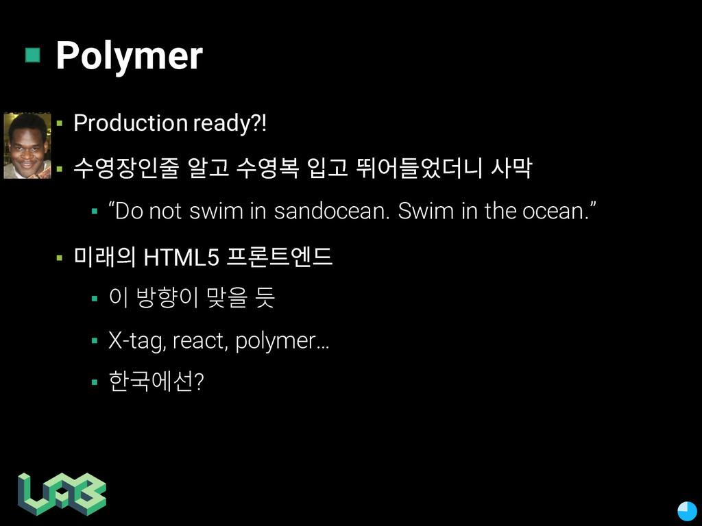 Polymer ▪ Production ready?! ▪ 쿦폏핳핆훒 팚몮 쿦폏쫃 핓몮 ...