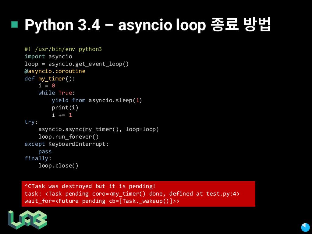 Python 3.4 – asyncio loop 홓욚 짷쩣 #! /usr/bin/en...