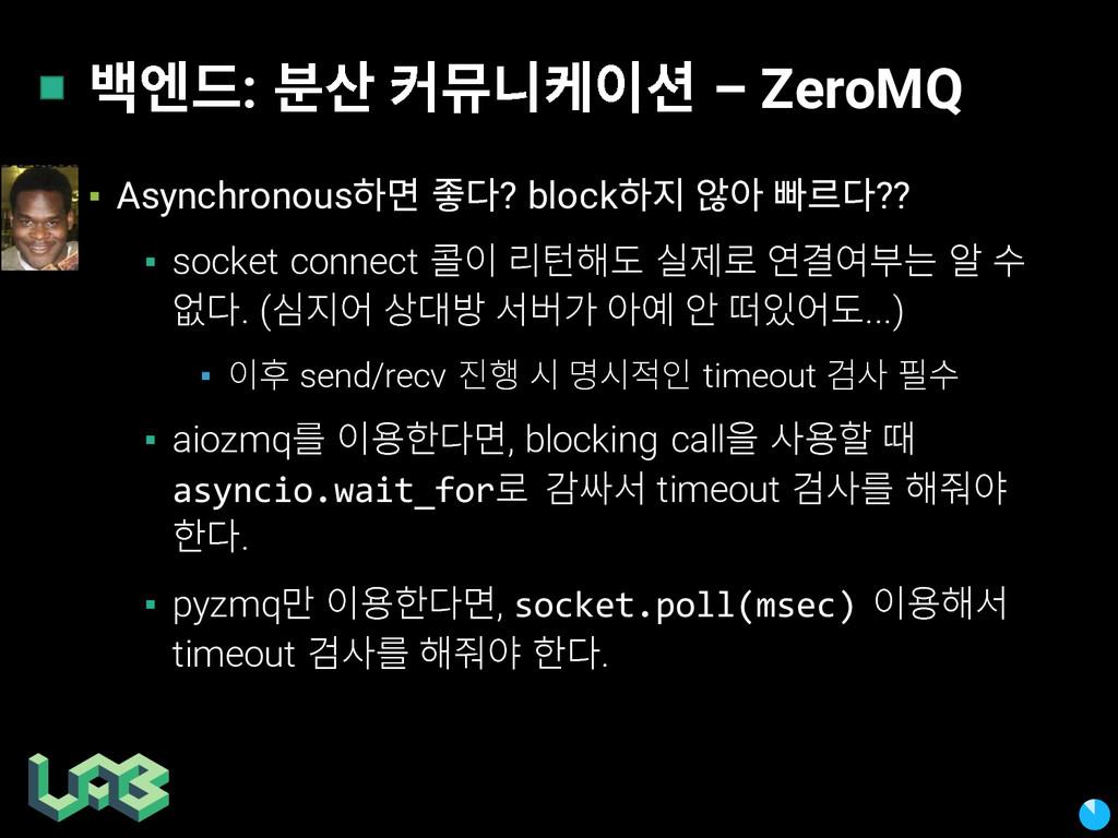 짿펢슪: 쭒칾 쥲삖핂켦 – ZeroMQ ▪ Asynchronous졂 홙삲? bloc...