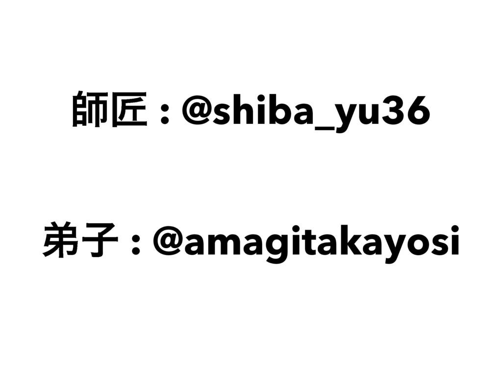 ࢣঊ : @shiba_yu36 ఋࢠ : @amagitakayosi