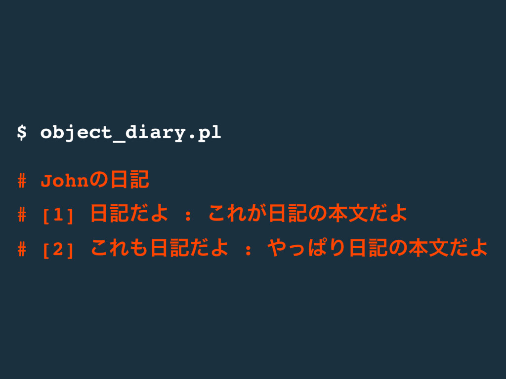 $ object_diary.pl # Johnͷ೔ه # [1] ೔هͩΑ : ͜Ε͕೔هͷ...