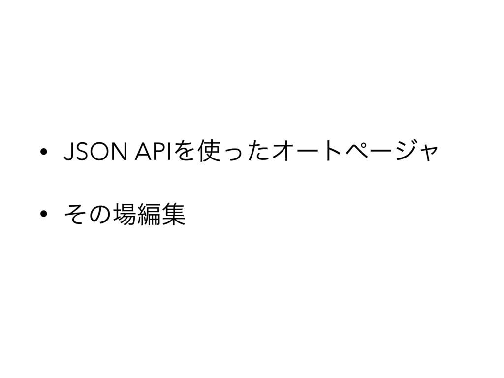 • JSON APIΛͬͨΦʔτϖʔδϟ • ͦͷฤू