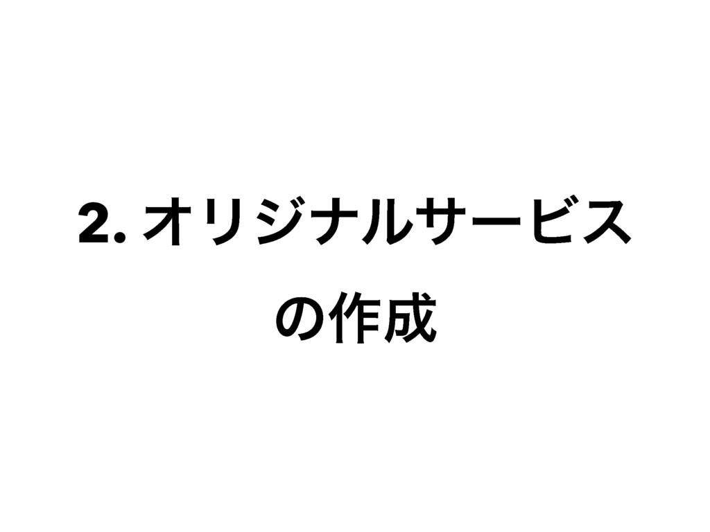 2. ΦϦδφϧαʔϏε ͷ࡞