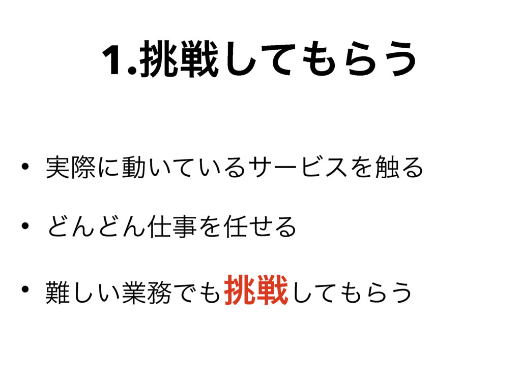 1.ઓͯ͠Β͏ • ࣮ࡍʹಈ͍͍ͯΔαʔϏεΛ৮Δ • ͲΜͲΜΛͤΔ • ͍͠ۀ...
