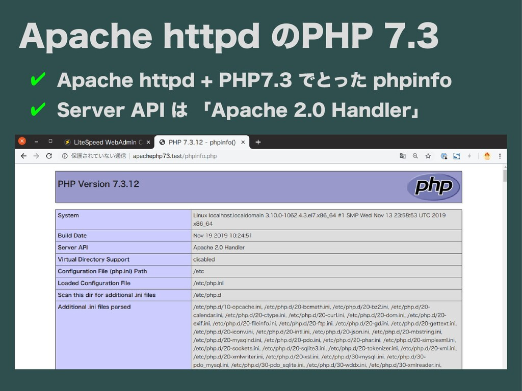 Apache httpd のPHP 7.3 ✔ Apache httpd + PHP7.3 で...