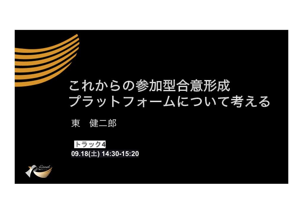 ͜Ε͔ΒͷՃܕ߹ҙܗ ϓϥοτϑΥʔϜʹ͍ͭͯߟ͑Δ ౦ ݈ೋ トラック4 09.18(...