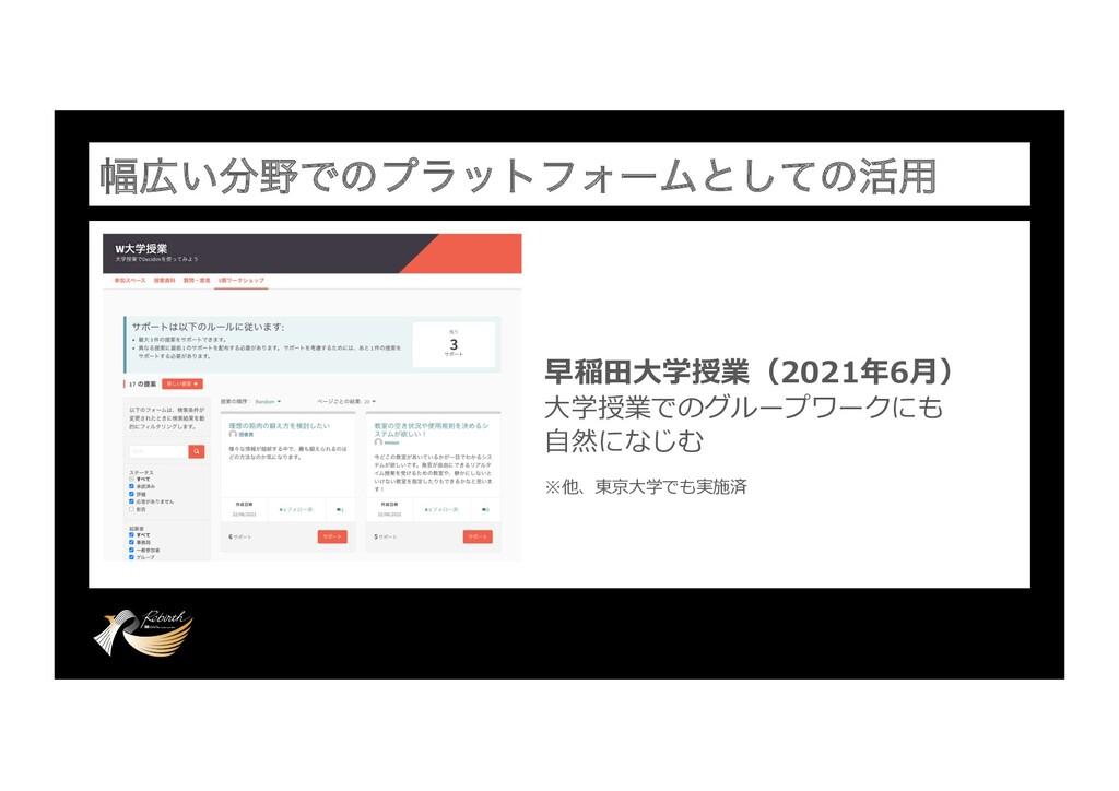 ෯͍ͰͷϓϥοτϑΥʔϜͱͯ͠ͷ׆༻ 早稲⽥⼤学授業(2021年6⽉) ⼤学授業でのグル...