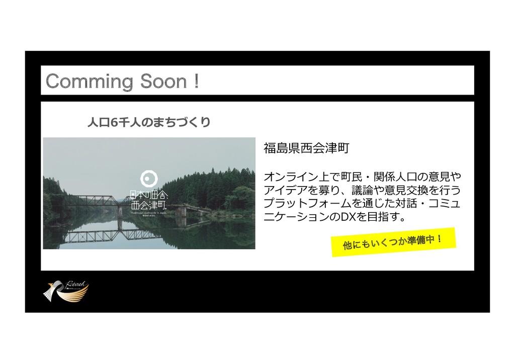 $PNNJOH4PPO ⼈⼝6千⼈のまちづくり 福島県⻄会津町 オンライン上で町⺠・関係...