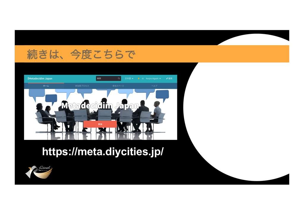 ଓ͖ɺࠓͪ͜ΒͰ https://meta.diycities.jp/