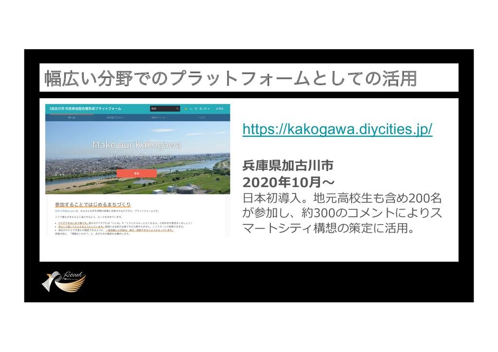 ෯͍ͰͷϓϥοτϑΥʔϜͱͯ͠ͷ׆༻ https://kakogawa.diycitie...