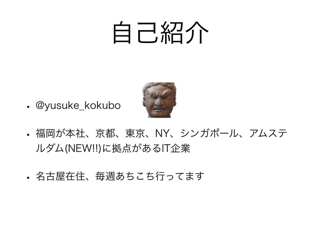ࣗݾհ w !ZVTVLF@LPLVCP w Ԭ͕ຊࣾɺژɺ౦ژɺ/:ɺγϯΨϙʔϧɺ...