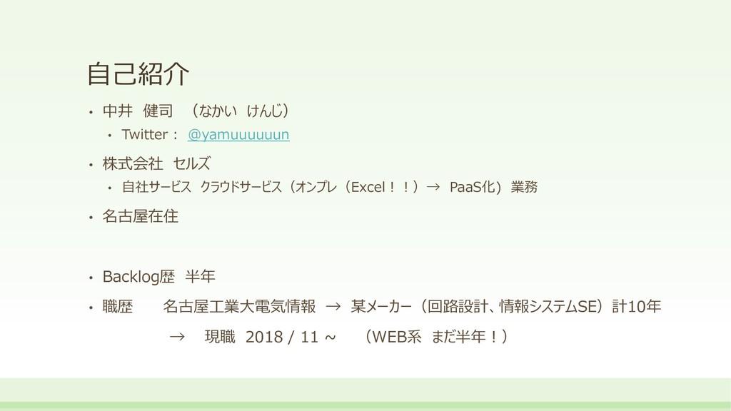 自己紹介 • 中井 健司 (なかい けんじ) • Twitter : @yamuuuuuun ...