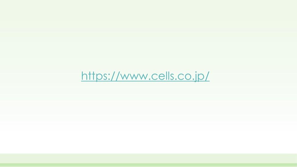 https://www.cells.co.jp/