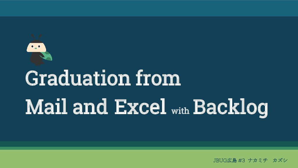 Graduation from Mail and Excel with Backlog JBU...