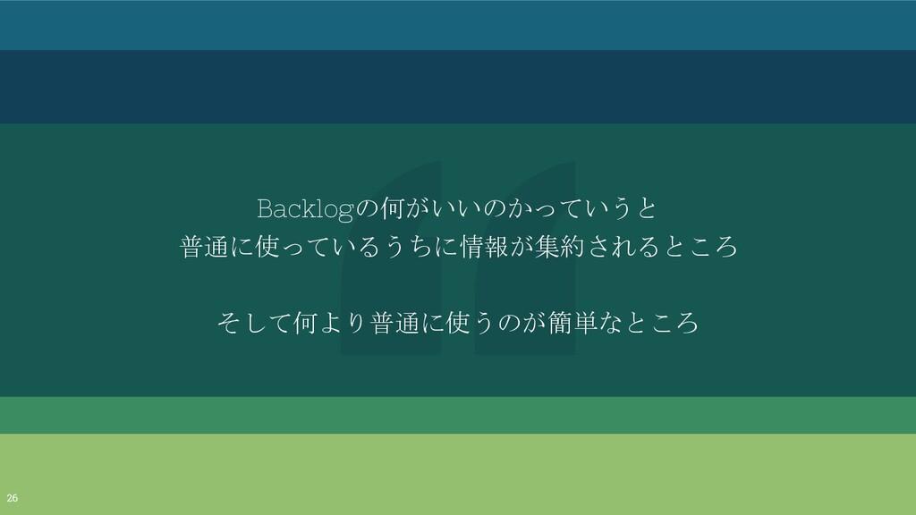 Backlogの何がいいのかっていうと 普通に使っているうちに情報が集約されるところ そして何...
