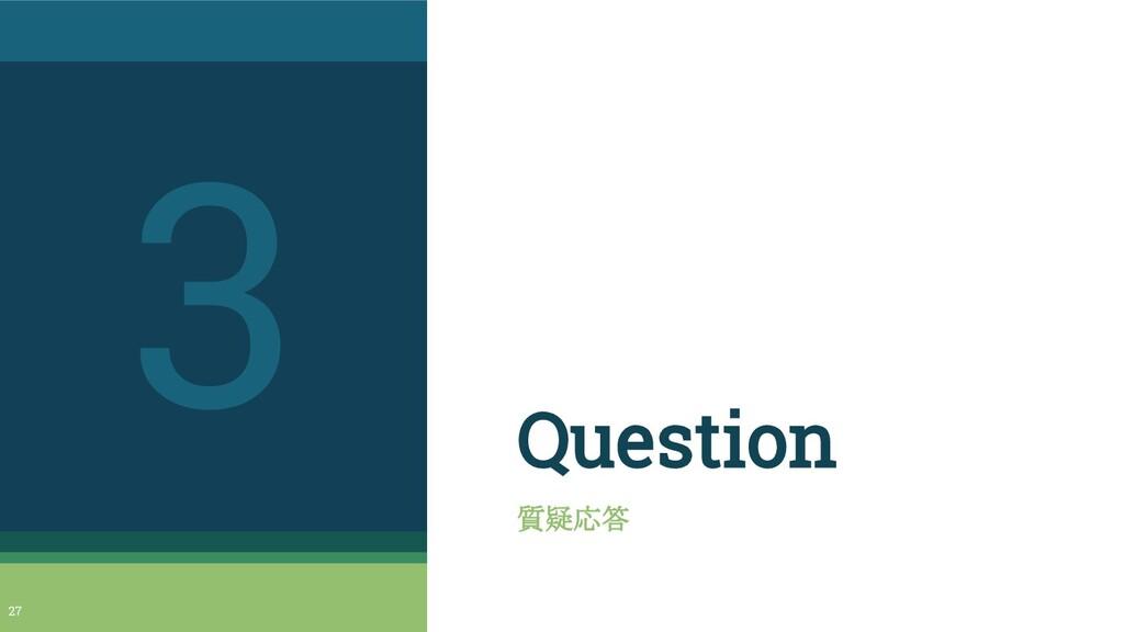 Question 質疑応答 3 27