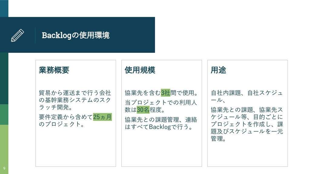 Backlogの使用環境 9 業務概要 貿易から運送まで行う会社 の基幹業務システムのスク ラ...