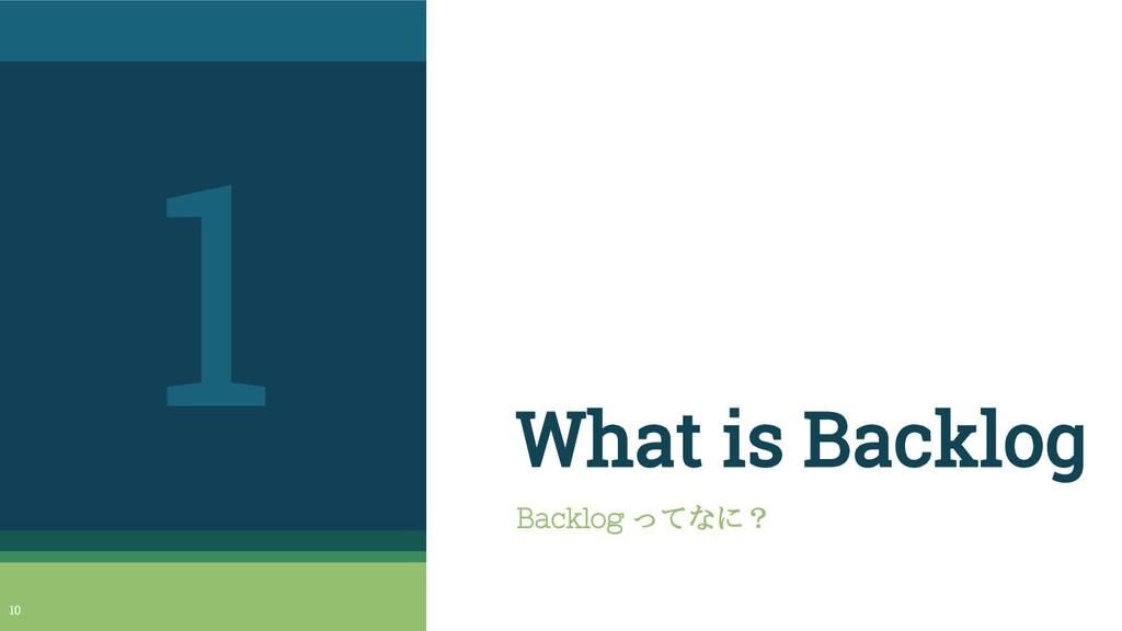 What is Backlog Backlog ってなに? 1 10