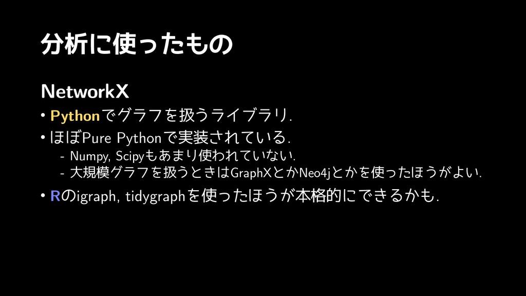 分析に使ったものに使ったもの使ったものったもの関係(?) NetworkX • Pythonで...