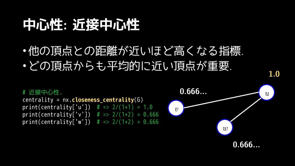 中心性: 近接中心性 •他の頂点との距離のスライドはほぼ頂点と年末に有明で戦のスライドはほぼ距...