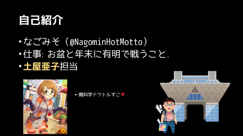 自己紹介 •なごみそ(@NagominNagominHotMotto) •仕事: お盆と年末に...
