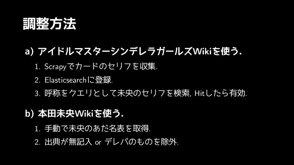 調整方法 a) アイドルの関係(?)マス呼称表から見えターシンデレラガールの関係(?)ズWik...