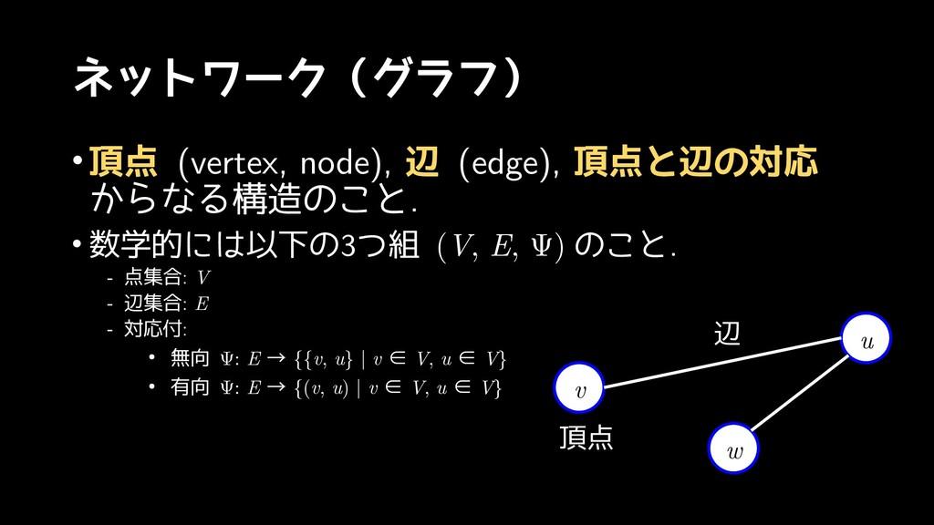 ネットワーク(グラフ) •頂点 (vertex,vertex, node), 辺 (verte...