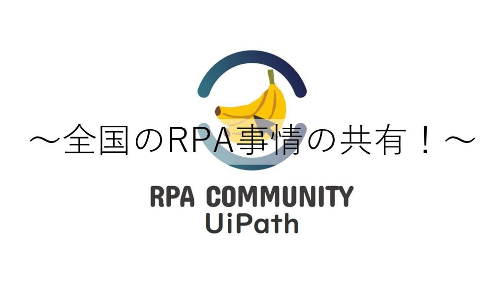 ~全国のRPA事情の共有!~