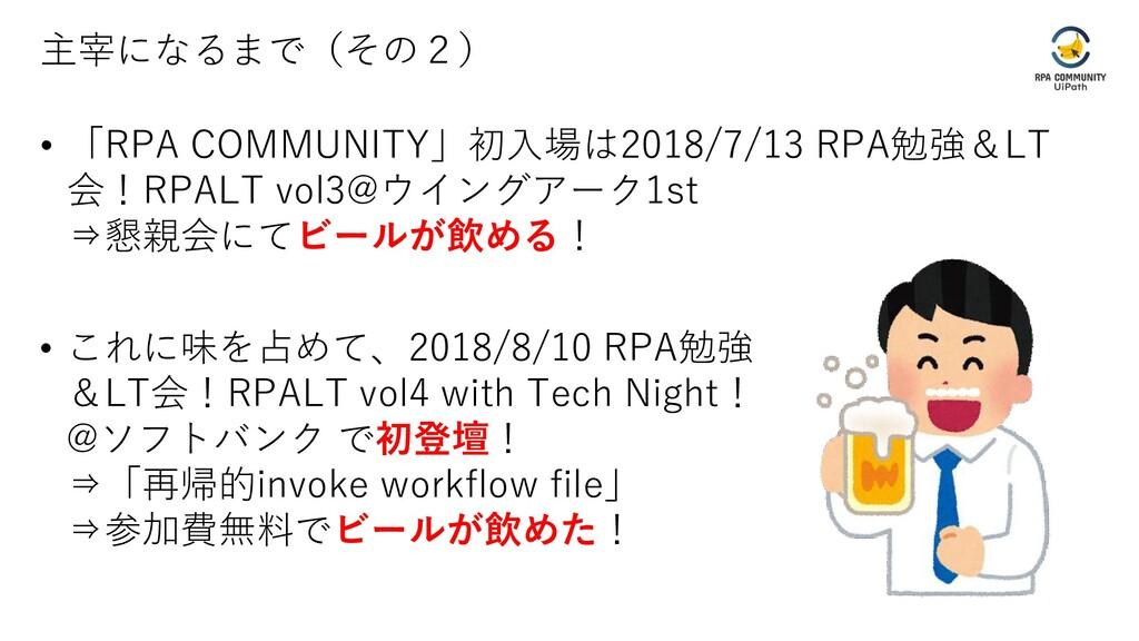 主宰になるまで(その2) • 「RPA COMMUNITY」初入場は2018/7/13 RPA...
