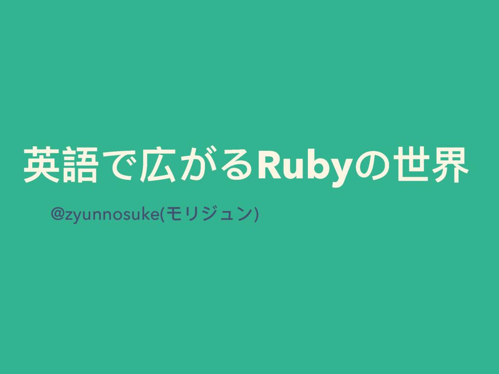 承ͽ䓈͢ΡRuby΄Ӯኴ @zyunnosuke(ϯϷυϲЀ)