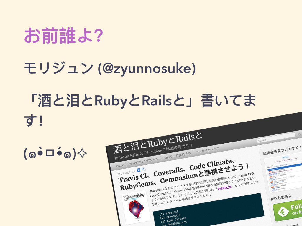 ͠ڹ抑ΞҘ ϯϷυϲЀ (@zyunnosuke) ̿ᯌ;ဴ;Ruby;Rails;̀䨗͚ͼΔ...
