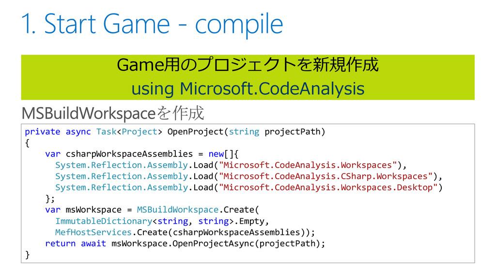 Game用のプロジェクトを新規作成 using Microsoft.CodeAnalysis ...