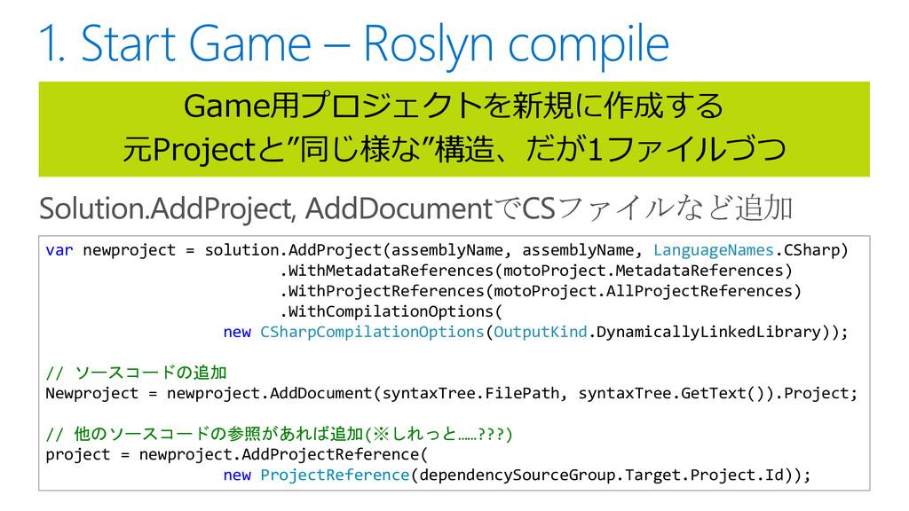 "Game用プロジェクトを新規に作成する 元Projectと""同じ様な""構造、だが1ファイルづつ..."