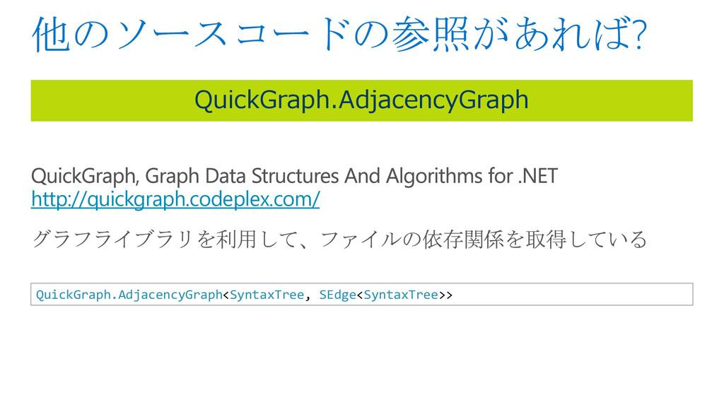 http://quickgraph.codeplex.com/ QuickGraph.Adja...