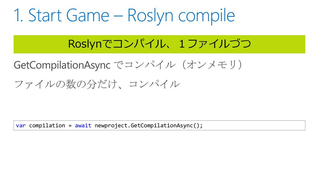 Roslynでコンパイル、1ファイルづつ var compilation = await ne...