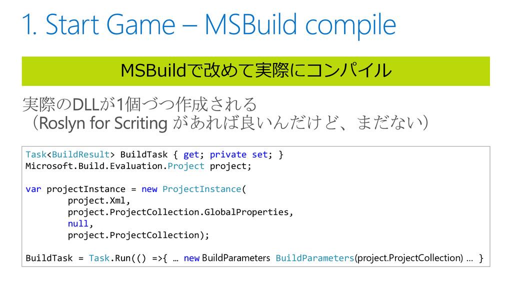 MSBuildで改めて実際にコンパイル Task<BuildResult> BuildTask...