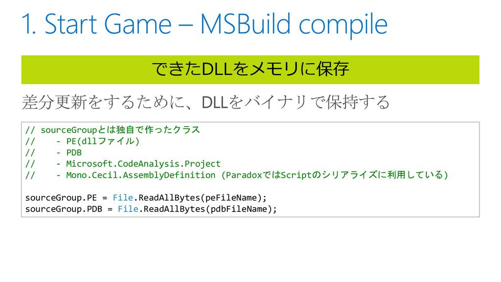 できたDLLをメモリに保存 // sourceGroupとは独自で作ったクラス // - PE...