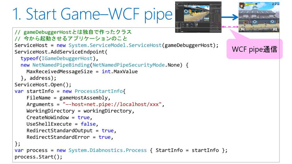 WCF pipe通信 // gameDebuggerHostとは独自で作ったクラス // 今か...