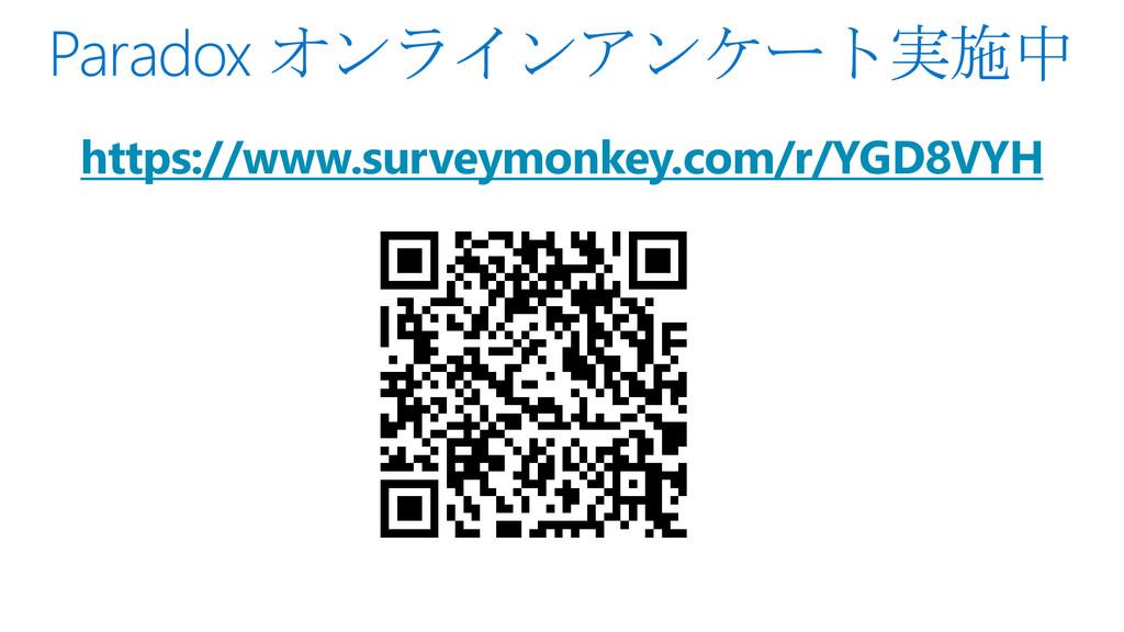 https://www.surveymonkey.com/r/YGD8VYH
