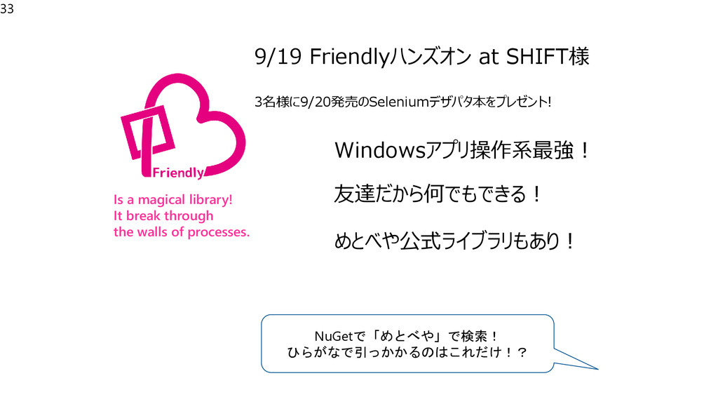 33 Windowsアプリ操作系最強! Is a magical library! It br...