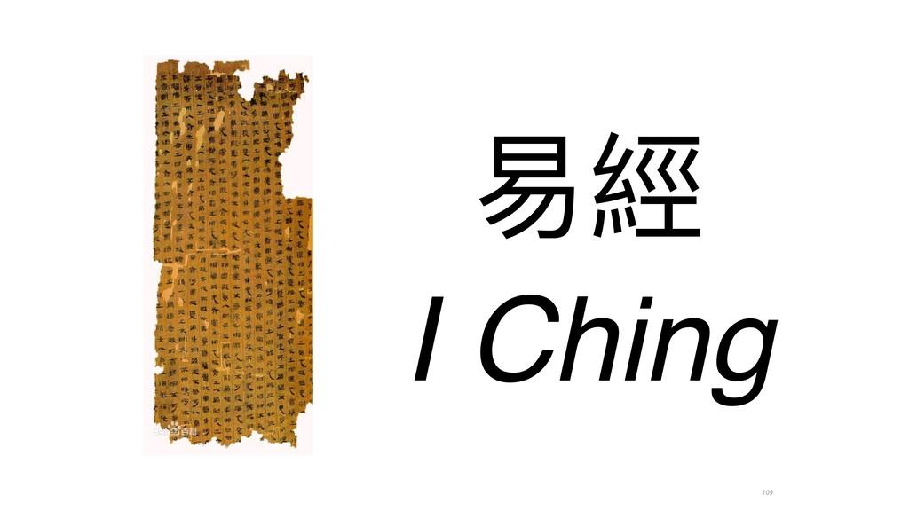 109 易易經 I Ching