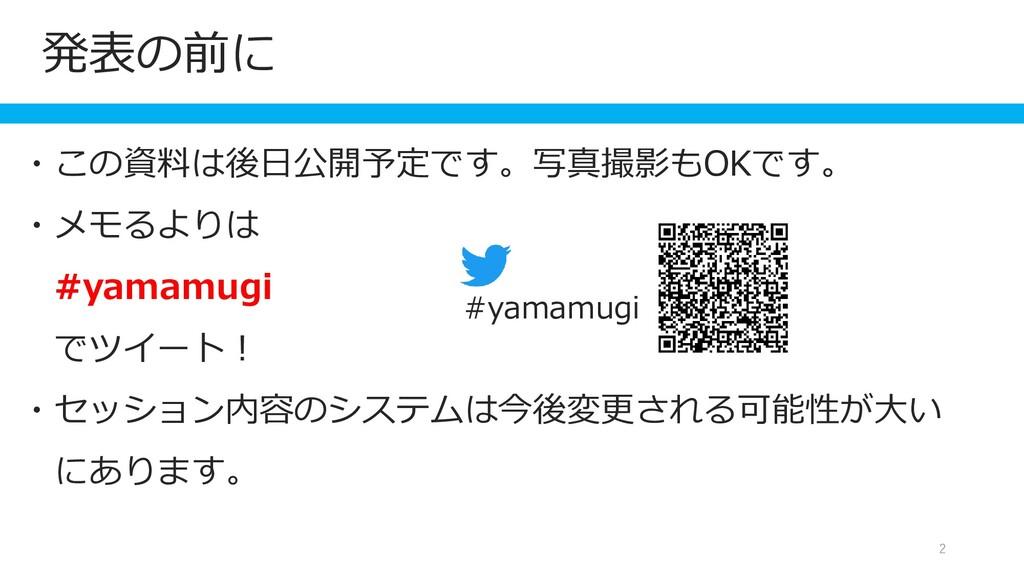 発表の前に 2 ・この資料は後日公開予定です。写真撮影もOKです。 ・メモるよりは #yama...